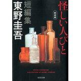 怪しい人びと新装版 (光文社文庫)
