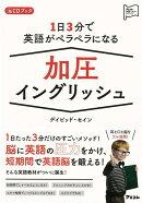 【バーゲン本】1日3分で英語がペラペラになる加圧イングリッシュ CDブック
