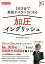 【バーゲン本】1日3分で英語がペラペラになる加圧イングリッシュ CDブック (アスコム英語マスターシリーズ) [ デイ…