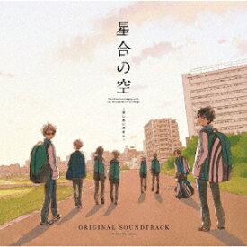 TVアニメーション 星合の空 ORIGINAL SOUNDTRACK [ jizue ]