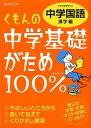 くもんの中学基礎がため100%中学国語(漢字編) 学習指導要領対応