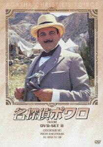 名探偵ポワロ [完全版] DVD-SET 8 [ デヴィッド・スーシェ ]