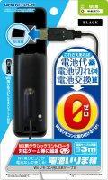 Wiiリモコン用USBケーブル 「電池いりま線 (ブラック) 」
