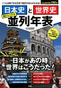 日本史と世界史超ビジュアル並列年表 パッと比較できる年表で歴史の流れがわかる! [ 山本博文 ]