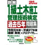 詳解1級土木施工管理技術検定過去5年問題集('20年版)