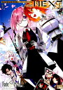 Fate/Grand Orderコミックアンソロジー THE NEXT(1) (IDコミックス DNAメディアコミックス) [ アンソロジー ]