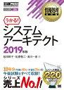 情報処理教科書 システムアーキテクト 2019年版 (EXAMPRESS) [ 松田 幹子 ]