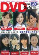 【バーゲン本】DVD girls!