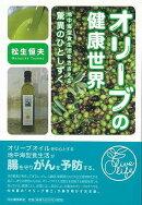 【バーゲン本】オリーブの健康世界