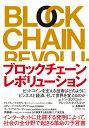 ブロックチェーン・レボリューション ビットコインを支える技術はどのようにビジネスと経済、そして世界を変えるのか …