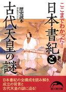 ここまでわかった!日本書紀と古代天皇の謎