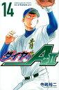 ダイヤのA act2(14) (講談社コミックス) [ 寺嶋 裕二 ]