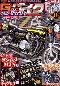 G-ワークスバイク(vol.16) 21世紀・究極の単車改造本、発進!! (SAN-EI MOOK)