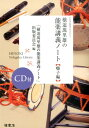 横道萬里雄の能楽講義ノート(囃子編) (ひのき能楽ライブラリー) [ 横道万里雄 ]