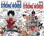ONEPIECESTRONGWORDS上下巻セット