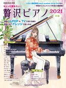 ちょっと弾きたい!贅沢ピアノ中級(2021)