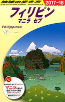 D27 地球の歩き方 フィリピン マニラ セブ 2017〜2018