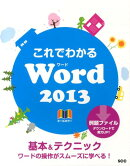 これでわかるWord 2013