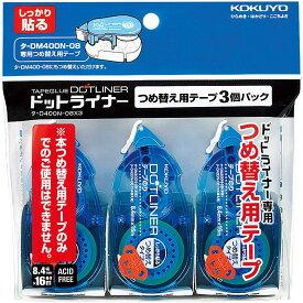 コクヨ テープのり ドットライナー つめ替え 3個 ターD400N-08X3 テープのり (文具(Stationary))