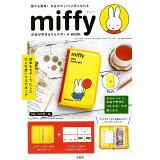 miffyお金が貯まるマルチポーチBOOK ([バラエティ])