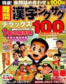特選!難問漢字ジグザグデラックス(Vol.2)