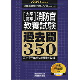 [大卒・高卒]消防官教養試験過去問350(2021年度版) (公務員試験合格の500シリーズ)