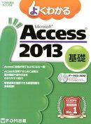 よくわかるMicrosoft Access 2013基礎