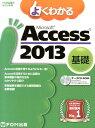 よくわかるMicrosoft Access 2013基礎 (FOM出版のみどりの本) [ 富士通エフ・オー・エム株式会社 ]