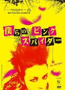 劇団TEAM-ODAC 第23回本公演『僕らのピンク スパイダー』