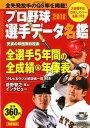 プロ野球選手データ名鑑(2018) (別冊宝島)