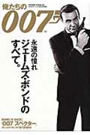 俺たちの007 (Hinode mook)