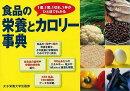 【バーゲン本】食品の栄養とカロリー事典