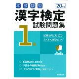 本試験型漢字検定1級試験問題集('20年版)