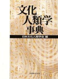 文化人類学事典 [ 日本文化人類学会 ]