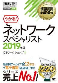 情報処理教科書 ネットワークスペシャリスト 2019年版 (EXAMPRESS) [ ICTワークショップ ]