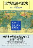 世界経済の歴史[第2版]