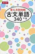 覚え方別攻略古文単語340
