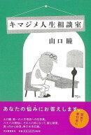 【バーゲン本】キマジメ人生相談室