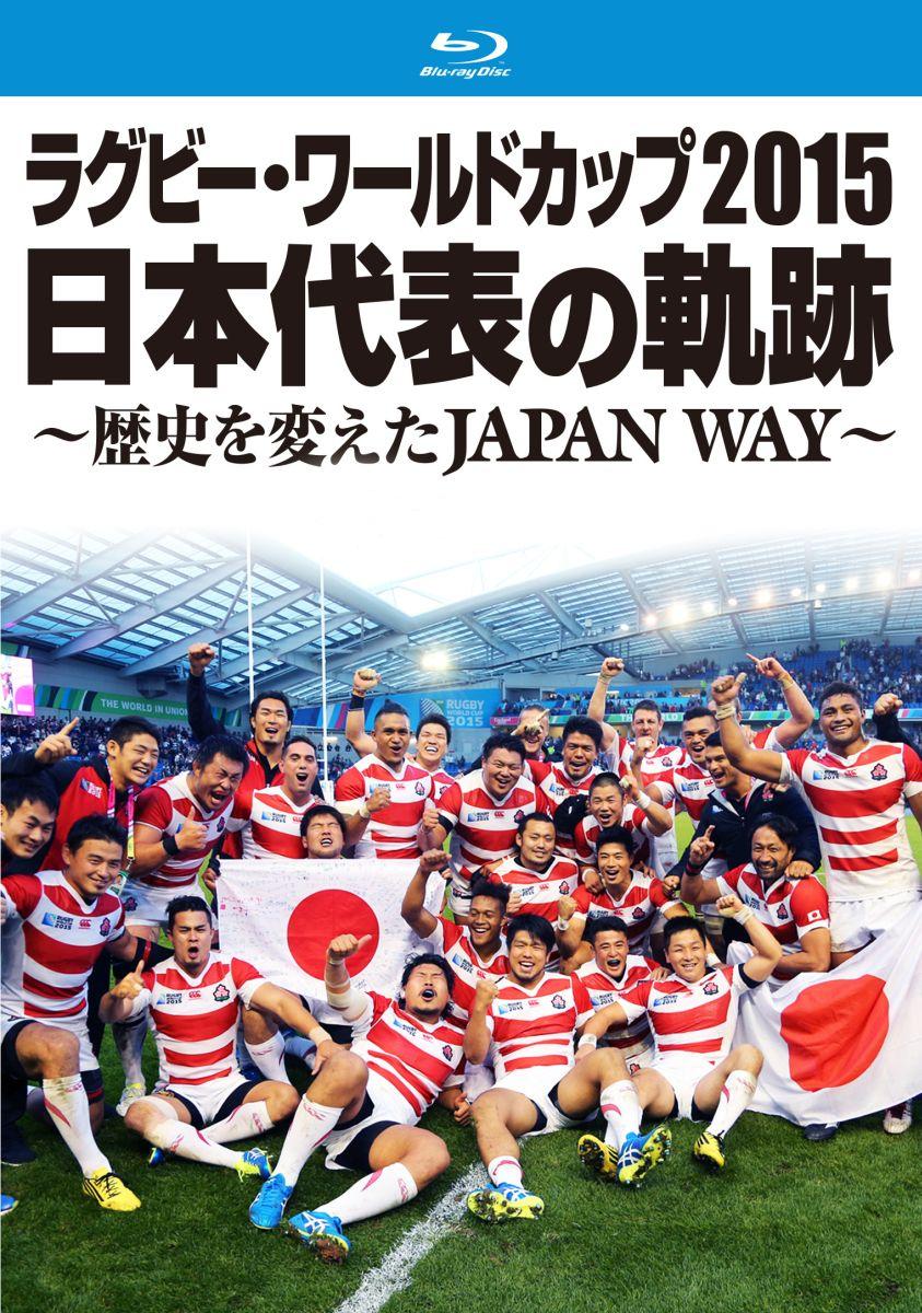 ラグビー・ワールドカップ2015 日本代表の軌跡 〜歴史を変えたJAPAN WAY〜【Blu-ray】 [ ラグビー日本代表選手団 ]