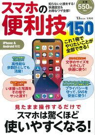 スマホの便利技150 (TJMOOK)
