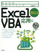 かんたんプログラミングExcel 2010 VBA(応用編)