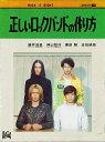正しいロックバンドの作り方 DVD BOX [ 藤井流星 ]