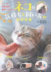 ネコの気持ちと飼い方がわかる本 [ Pet Clinicアニホス ]