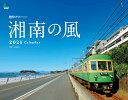 湘南の風カレンダー(2021) ([カレンダー])
