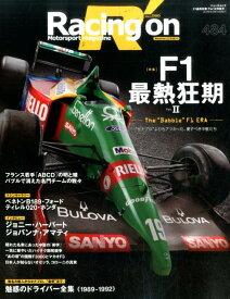 レーシングオン(484) Motorsport magazine 特集:F1最熱狂期 part 2 (ニューズムック)