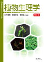 植物生理学 第2版 [ 三村 徹郎 ]