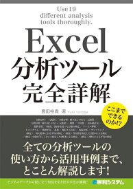Excel分析ツール完全詳解 [ 豊田裕貴 ]