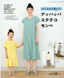 らくちんで涼しいアッパッパ・ステテコ・モンペ (レディブティックシリーズ)