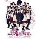 映画&ドラマ「咲ーSaki-阿知賀編 episode of side-A」オリジナル・サウンドトラック