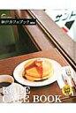 神戸カフェブック(2012) (Seibido mook) [ 成美堂出版株式会社 ]